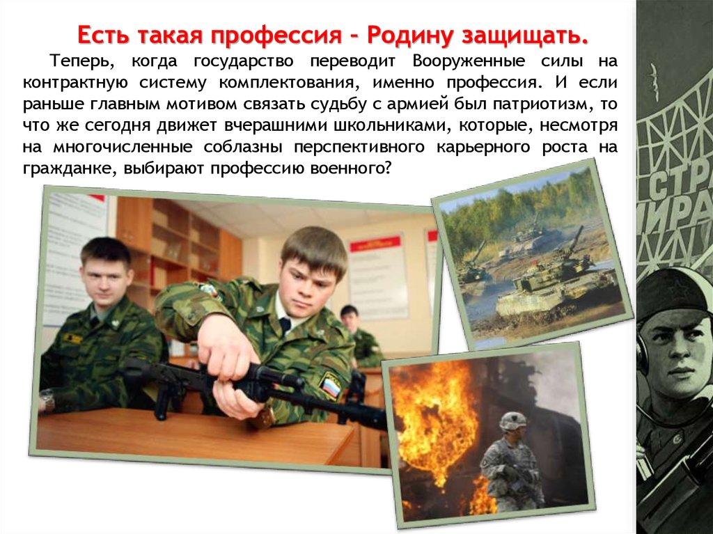 Эссе на тему моя профессия военный 8317