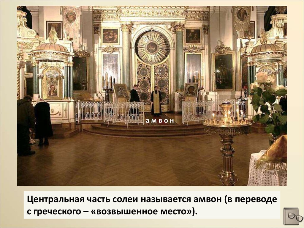 знакомство с православным бизнесменом