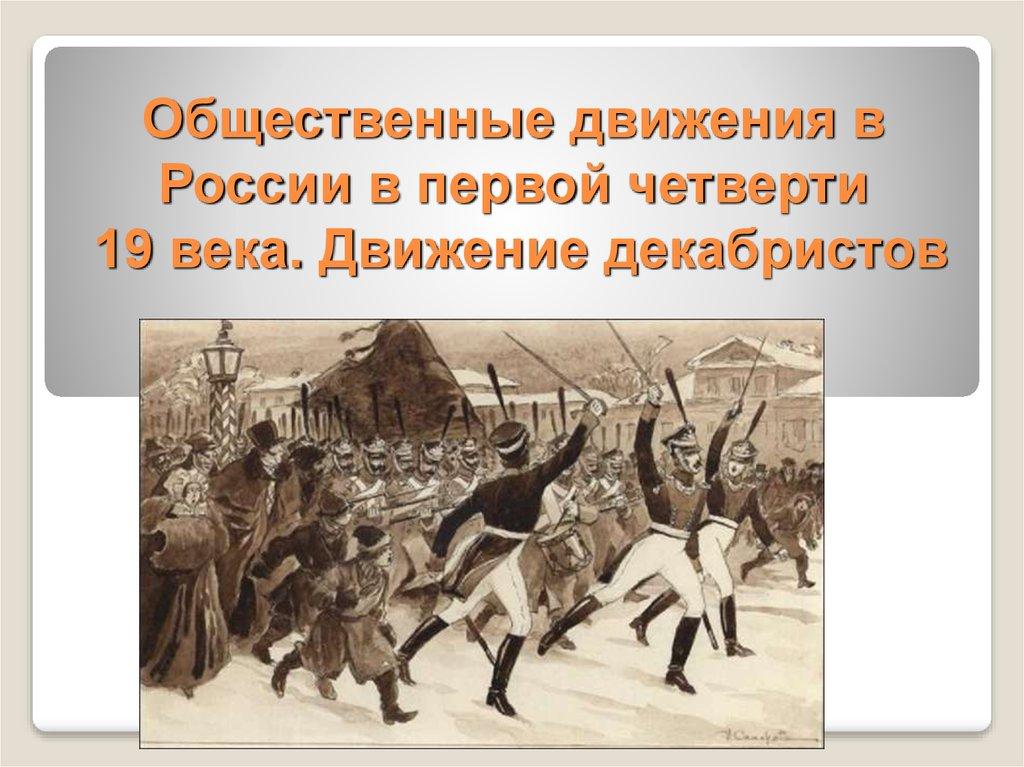 всегда существует общественные движения в россии сделать