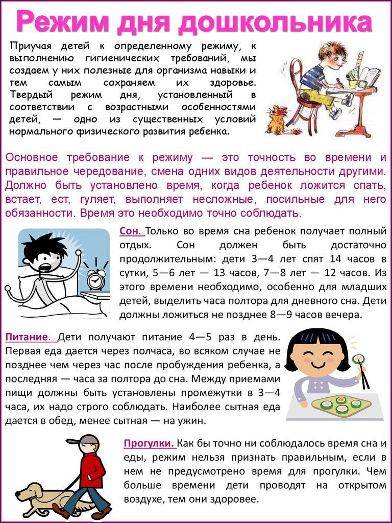 3 упражнения для здоровья детей