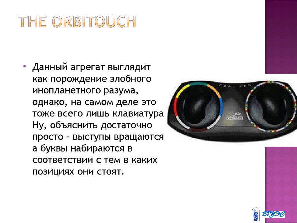 The Orbitouch