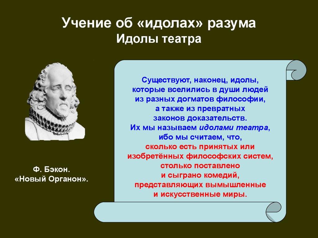 Критика ф бэконом идолов познания реферат 4964