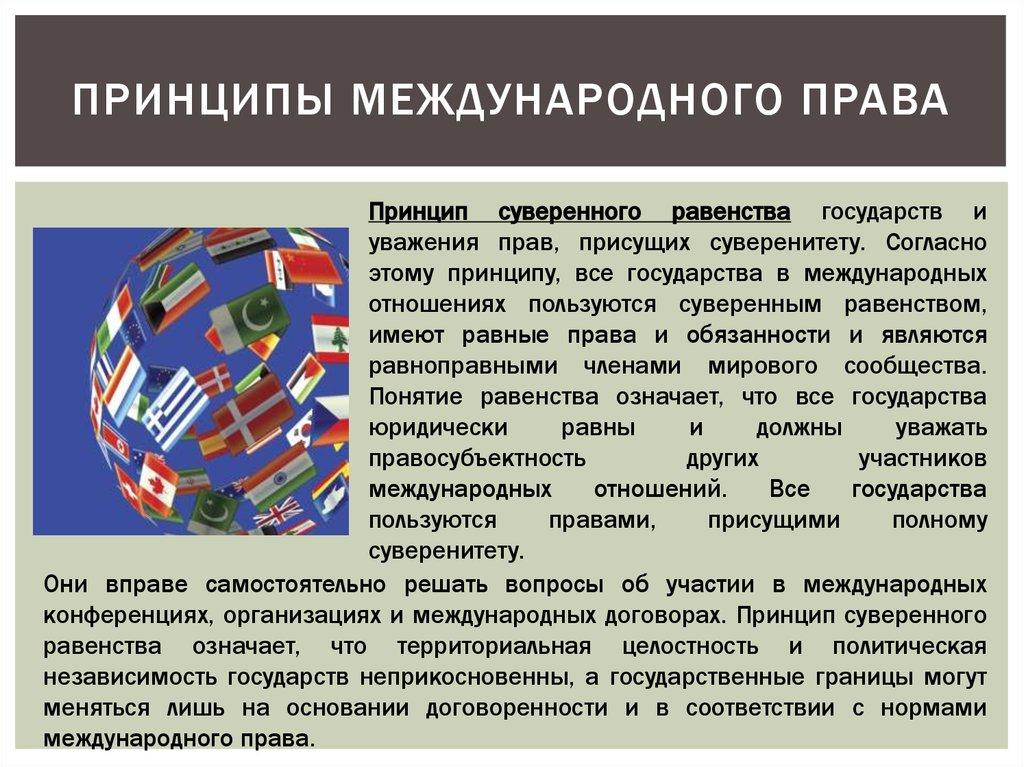 Изложенный выше подход к проблеме международной правосубъектности соответствует позиции большинства ученых- международников на постсоветском пространстве.