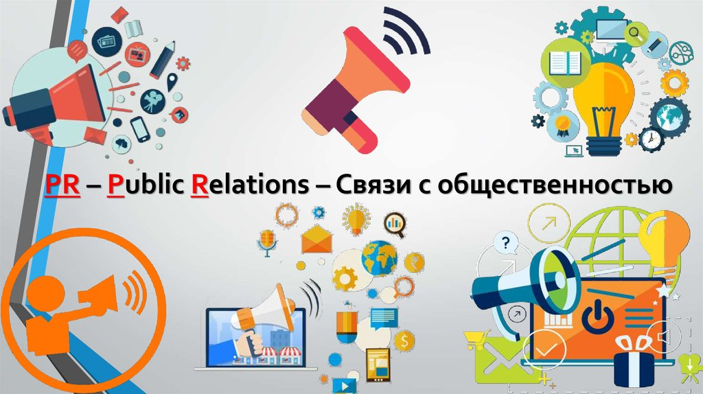 the development of public relations in Purpose – the purpose of this paper is to provide a critical analysis of the history and development of public relations education in the usa and canadadesign.