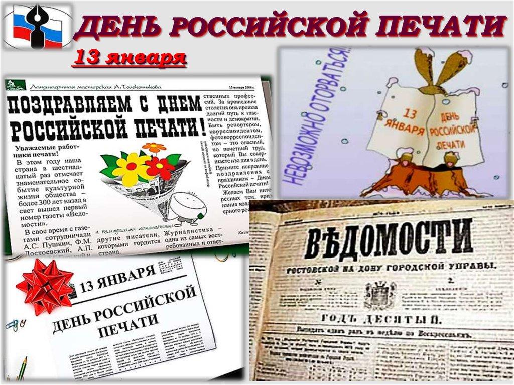 День печати поздравления официальные, открытка