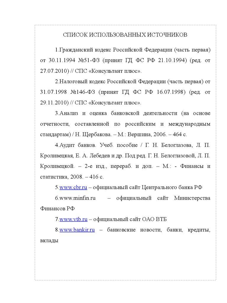 Гражданский кодекс в курсовой работе 4487