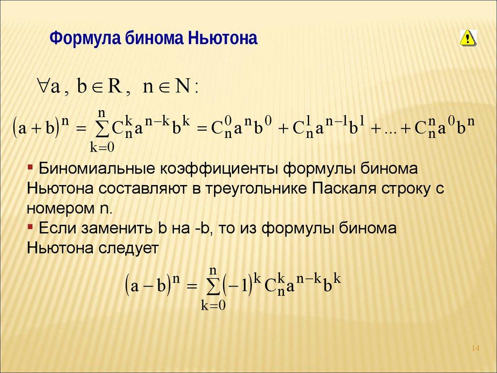 Бином Ньютона. Полиномиальная формула. (Лекция 11 ... бином