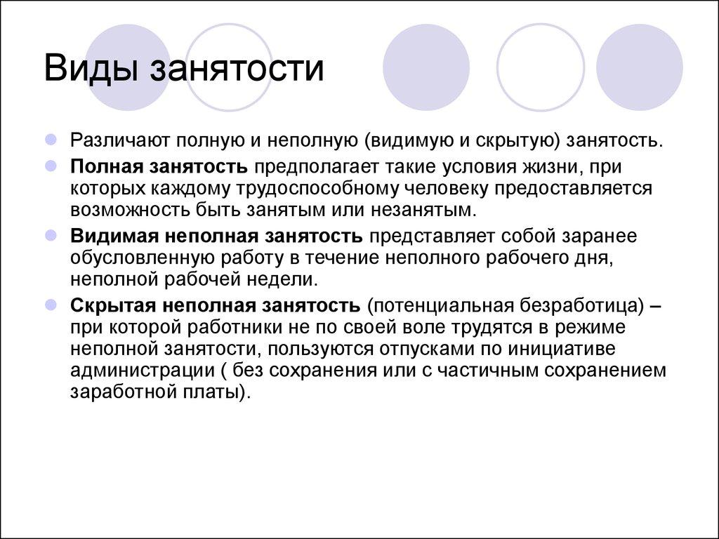 Правовое Регулирование Занятости И Трудоустройства Понятие, Виды Занятости Шпаргалки