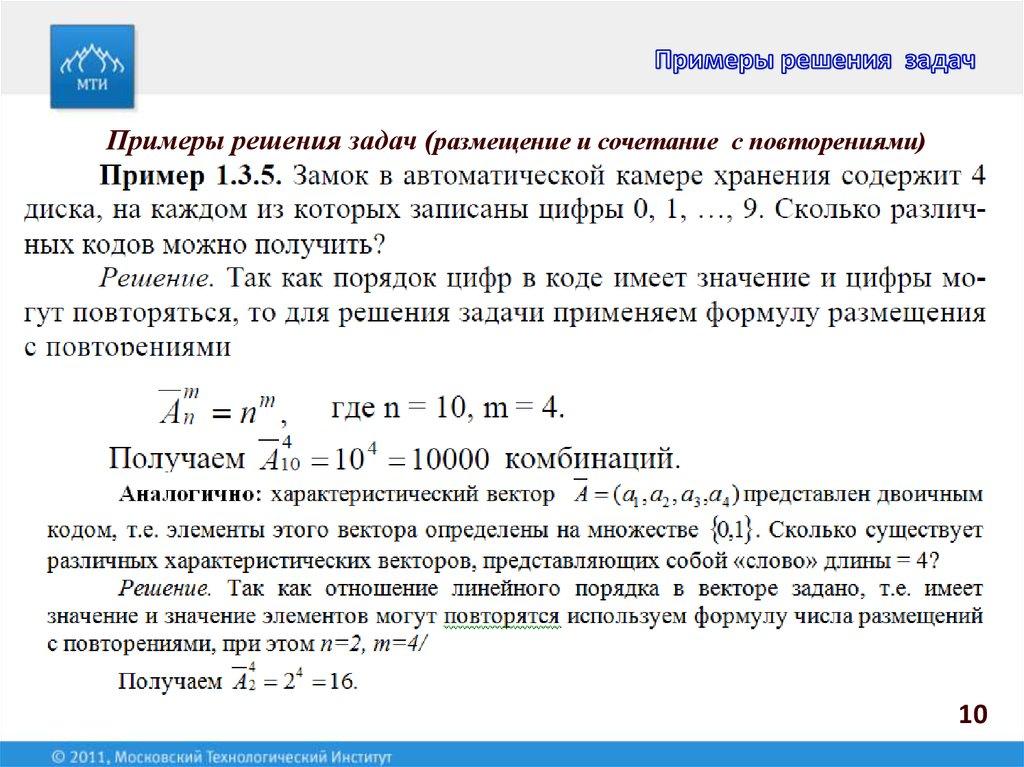 Примеры решения задач по комбинаторики на размещение сайты в помощь студенту юристу