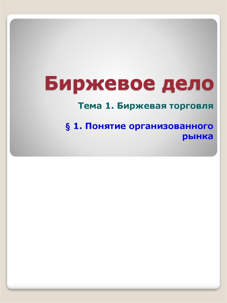 Что такое организованная биржевая торговля организованная биржевая торговля форекс брокеры зарегистрированные в украине