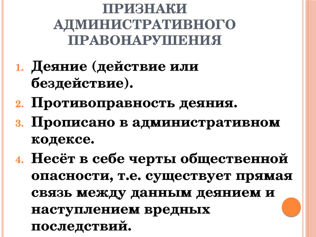 Административных правонарушений шпаргалки кодекс