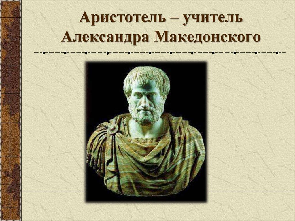 уже александр македонский и аристотель в картинках свежие объявления