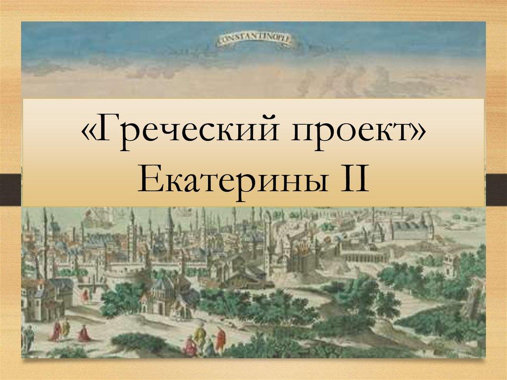 Реферат греческий проект екатерины 2 1805
