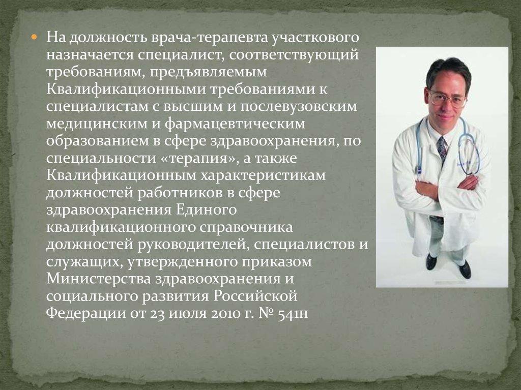 организация амбулаторно поликлинической помощи населению реферат