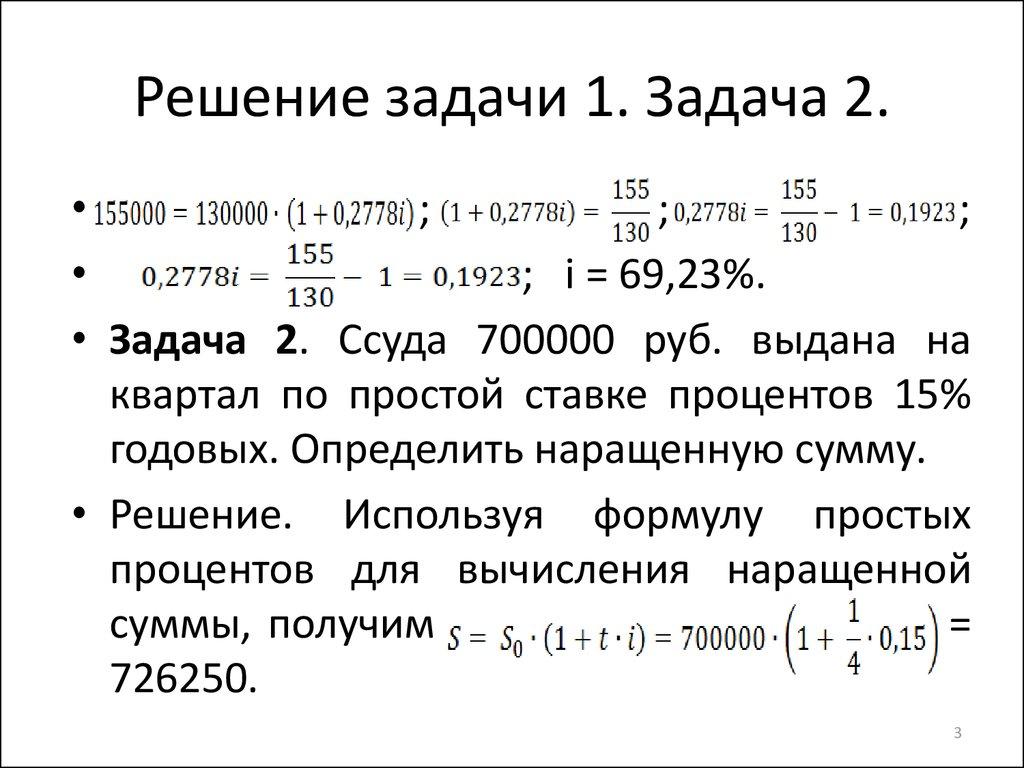 Основы финансовых вычислений решения к задачам решение задач в паскале конспект