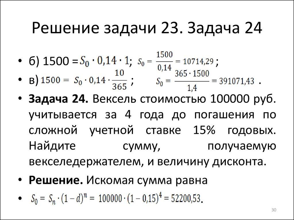 В сумме 30 задача решение решение геометрической задачи с касательной
