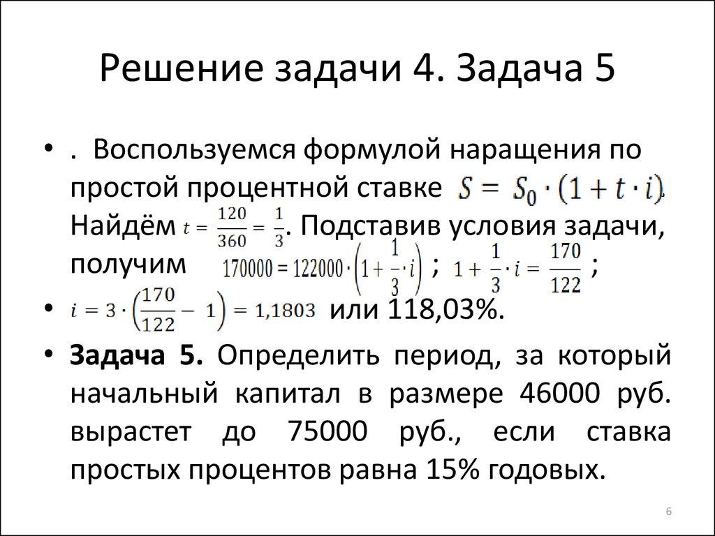 Решения задач на процентные ставки решение расчетных задач на приготовление растворов