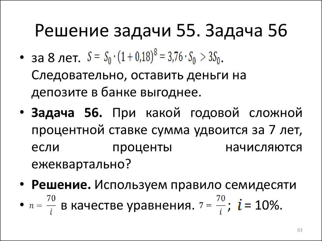 Задачи на ренту с решением примеры решение задач на логику