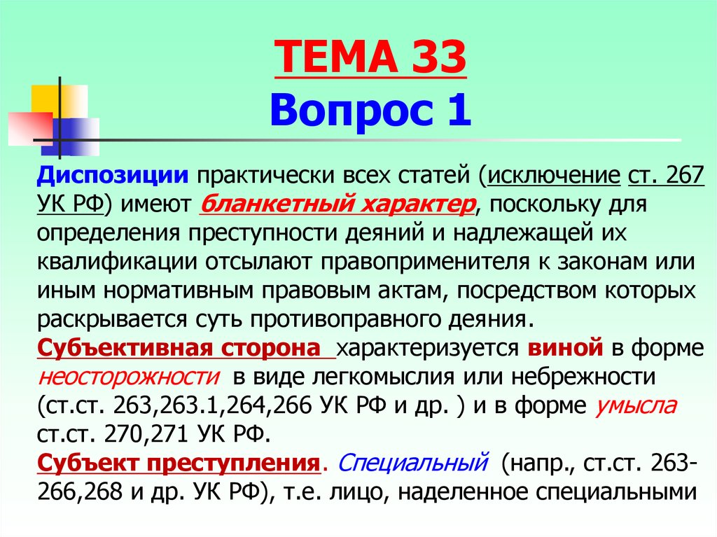 ст 263.1 ук рф