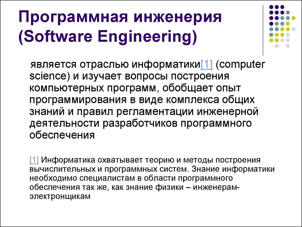 Программная инженерия (Software Engineering)