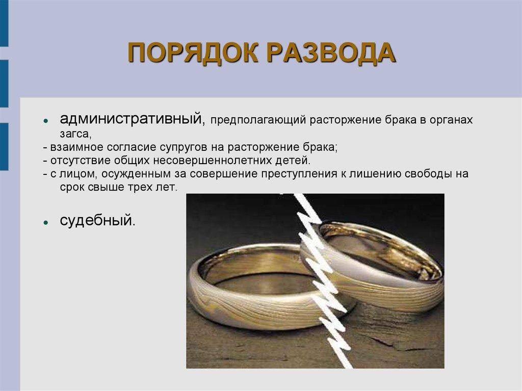 Общий порядок расторжения брака знаешь, что