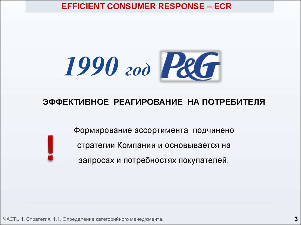 EFFICIENT CONSUMER RESPONSE – ECR
