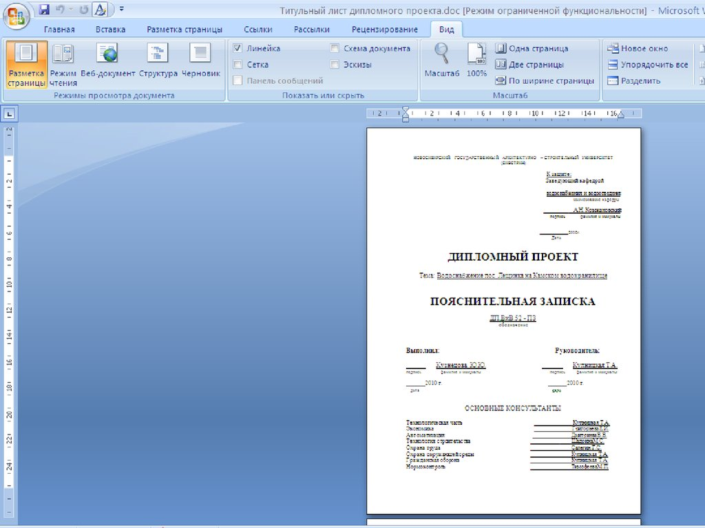 Правила оформления дипломного проекта презентация онлайн 10