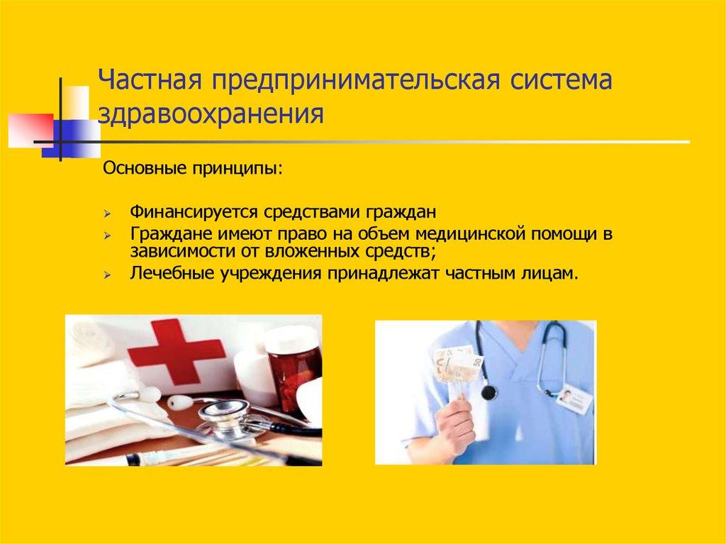 система здравоохранения в россии курсовая