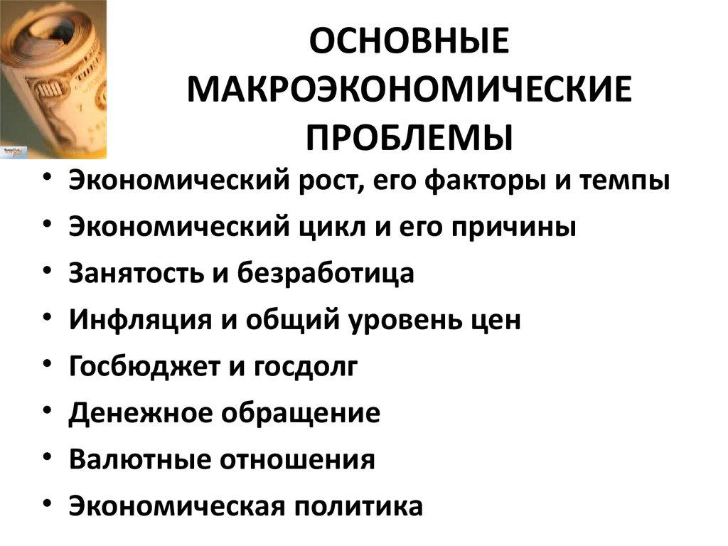 Современной россии. характеристика макроэкономической ситуации шпаргалка в