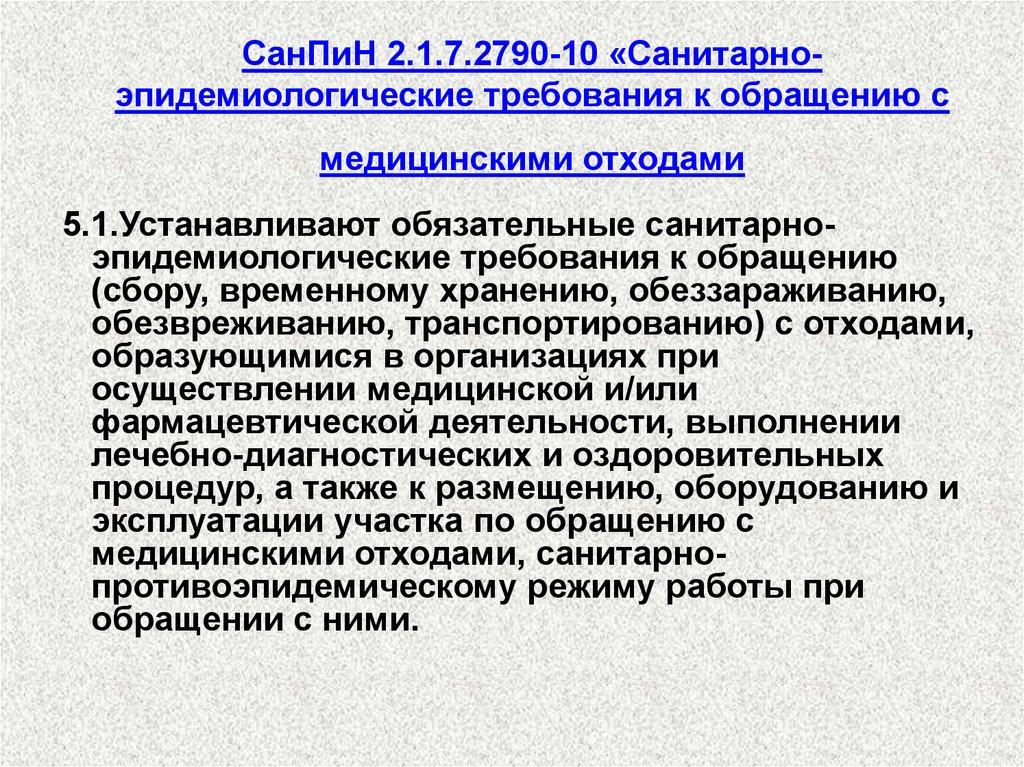 САНПИН 2 1 7 2790 10 СКАЧАТЬ БЕСПЛАТНО