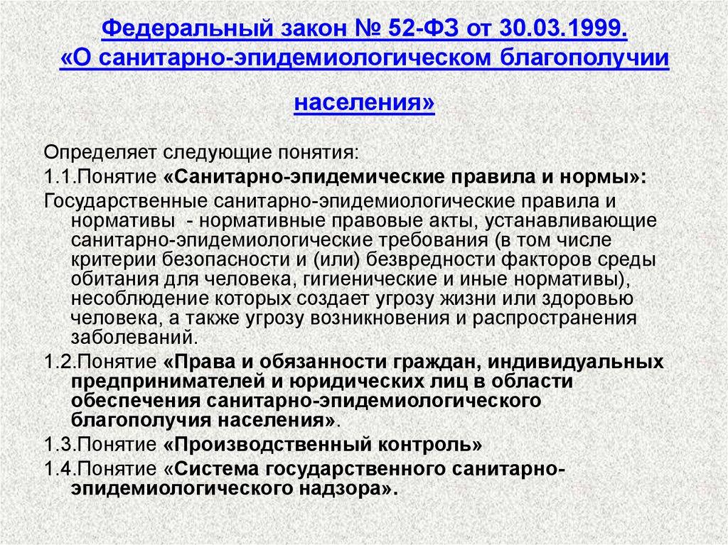 ФЗ 52 ОТ 30.03.1999 СКАЧАТЬ БЕСПЛАТНО