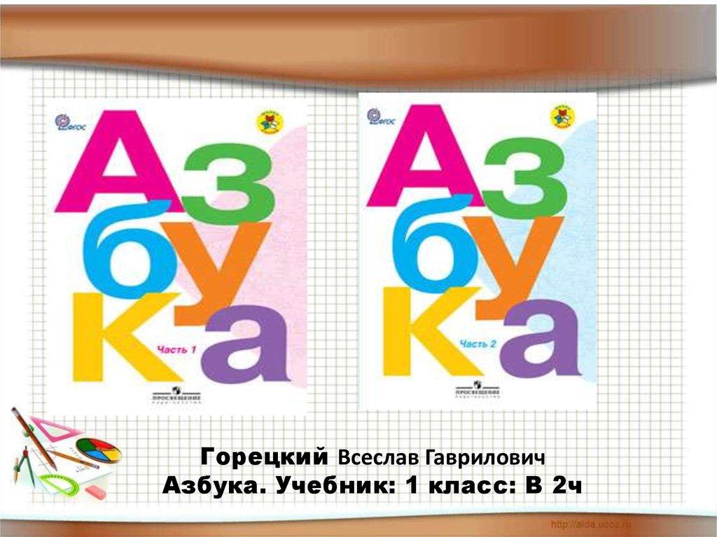 Картинки учебников азбука математика и письмо