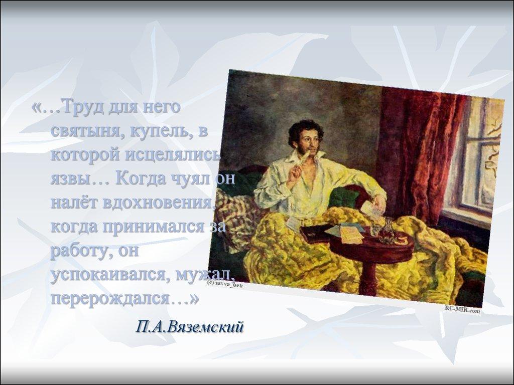 Образ пушкина в изобразительном искусстве реферат скачать как правильно написать эссе на работу образец