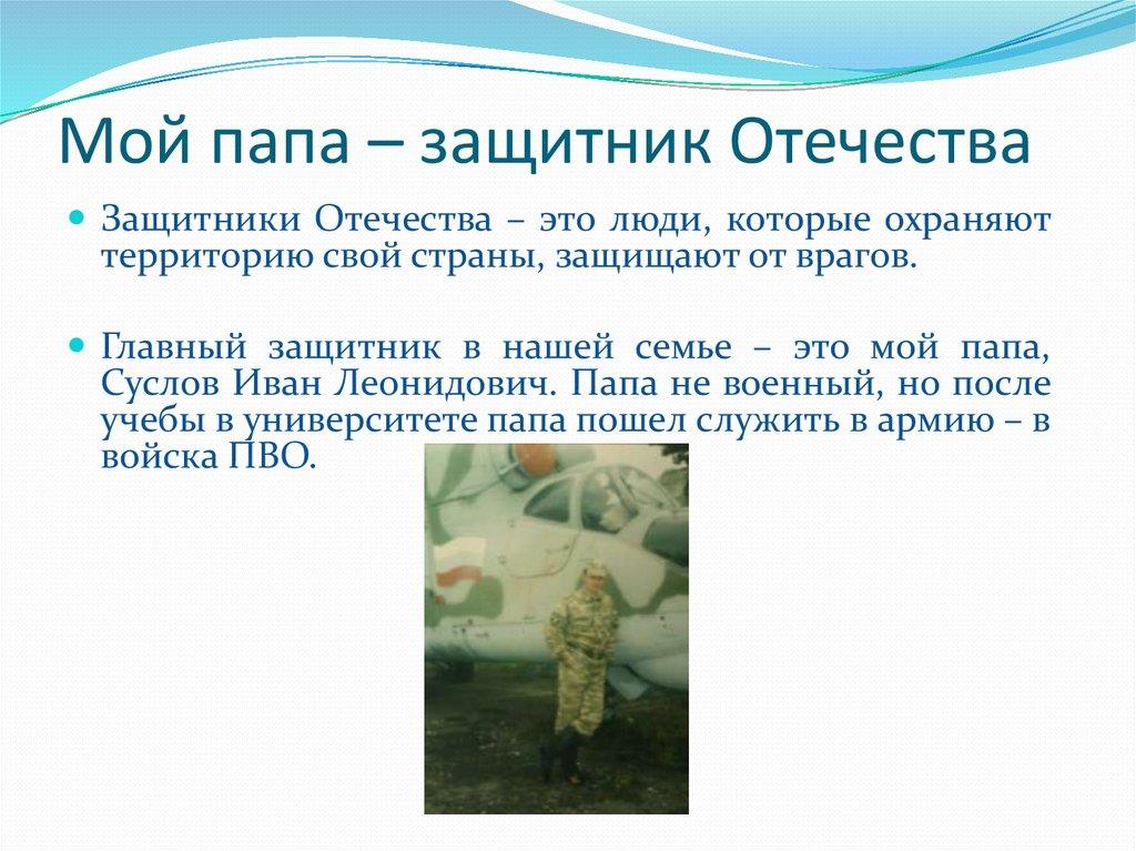 ❶Проект защитники отечества 3 класс окружающий мир|Поздравление с 23 февраля айтишникам|Методическая разработка урока по английскому языку на тему:History of Kazakhstan.||}