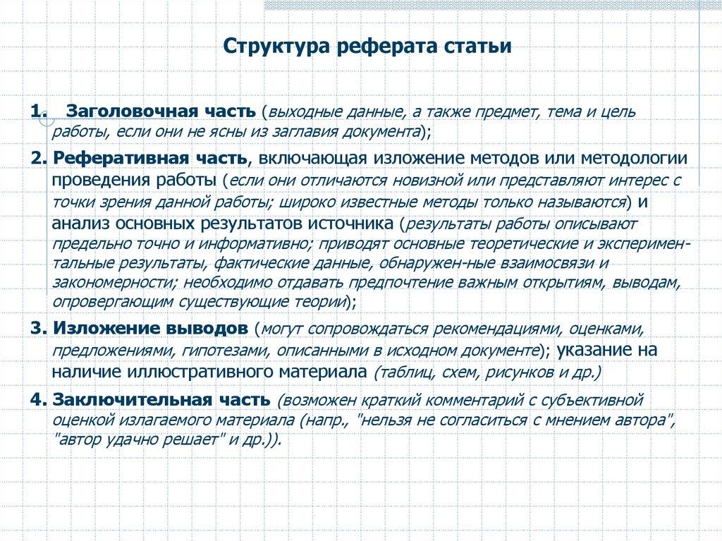 Структура научной статьи презентация онлайн Структура реферата статьи 1 Заголовочная часть выходные данные а также предмет тема и цель работы если они не ясны из заглавия документа