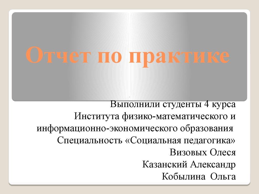 Отчет по практике Федеральная служба РФ по контролю за оборотом  Отчет по практике Федеральная