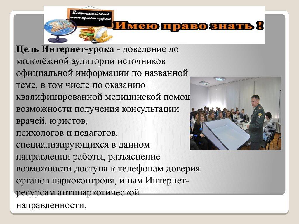Отчет по практике Федеральная служба РФ по контролю за оборотом  14