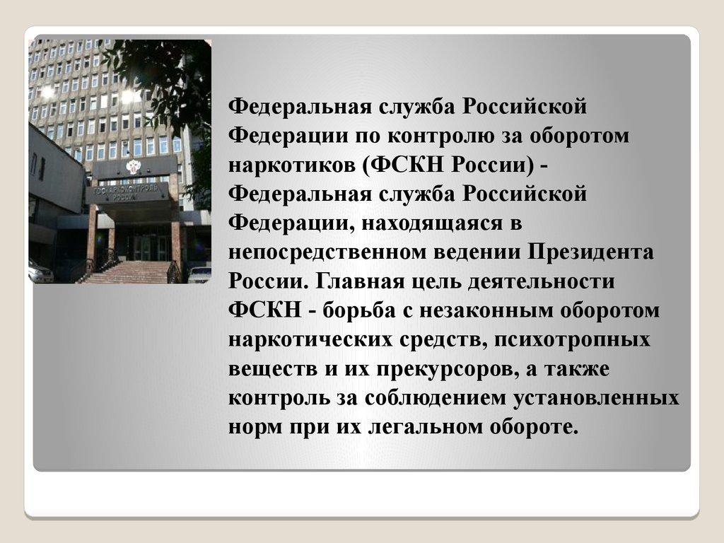 Отчет по практике Федеральная служба РФ по контролю за оборотом   Федеральная служба Российской Федерации по контролю за оборотом наркотиков ФСКН России Федеральная служба