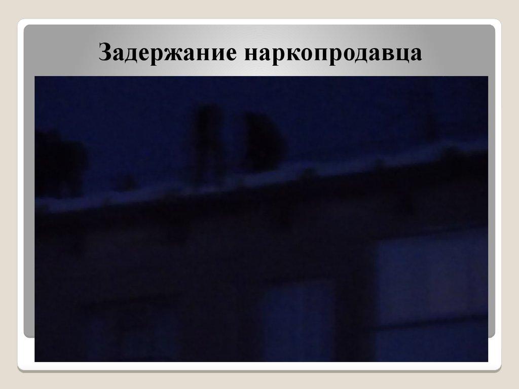 Отчет по практике Федеральная служба РФ по контролю за оборотом   Задержание наркопродавца
