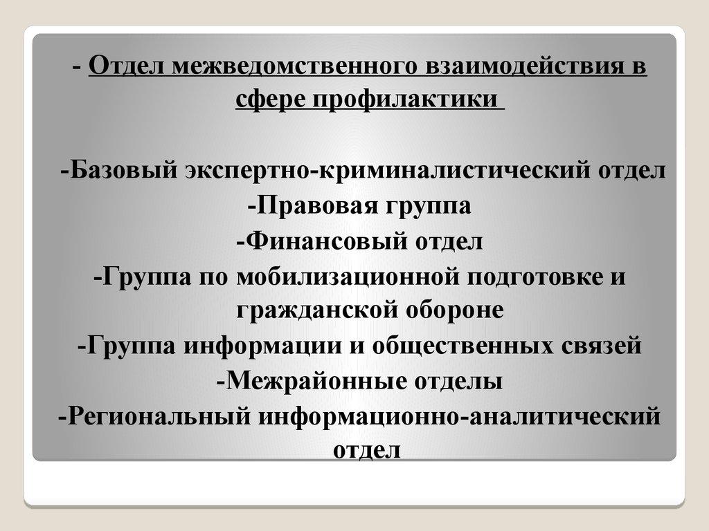 Отчет по практике Федеральная служба РФ по контролю за оборотом  Отдел межведомственного взаимодействия в сфере профилактики Базовый экспертно криминалистический отдел Правовая группа Финансовый отдел