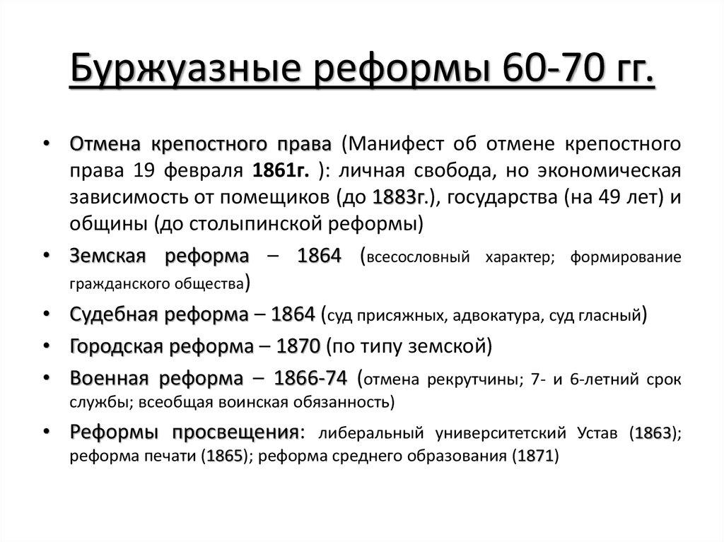 Х великие 19 шпаргалка реформы годов 60-70 века