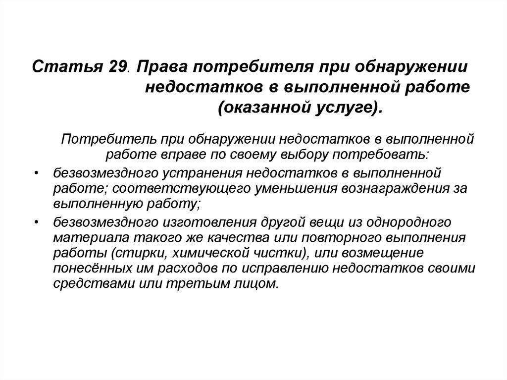 статья 29 права потребителя