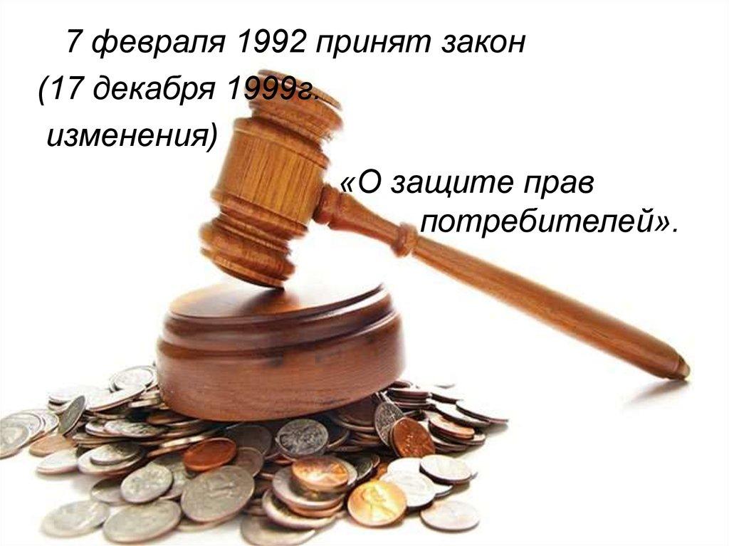 закон потребителя в казахстане
