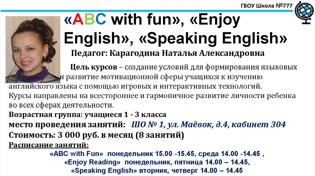«ABC with fun», «Enjoy English», «Speaking English»