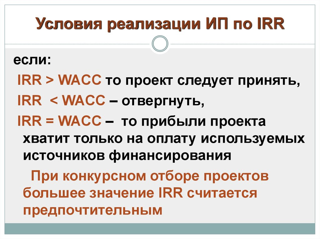 paper company wacc irr The concept of cost of capital is important to both the investment decisions made by a company's management and los 7a: calculate and interpret the net present value (npv) and the internal rate of return (irr) of an investment this is referred to as the weighted average cost of capital (wacc.