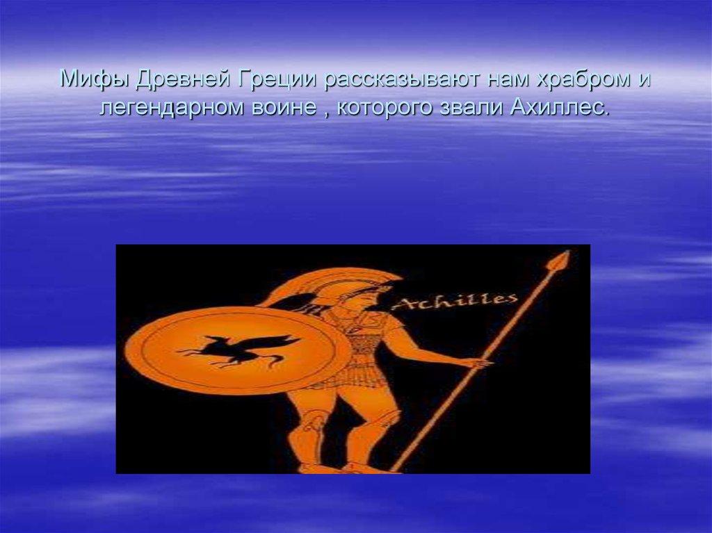 Крылатые выражения из древнегреческой м