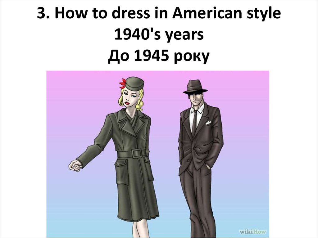 3. How to dress in American style 1940's years До 1945 року