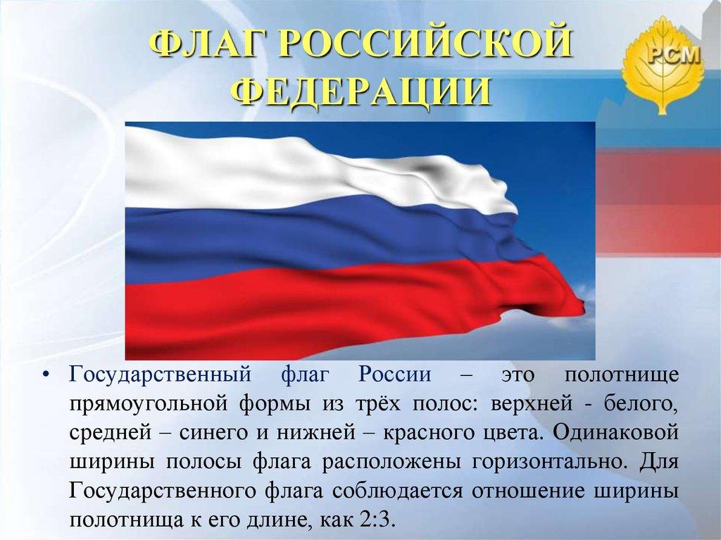 Победа, государственный флаг российской федерации картинки для детей