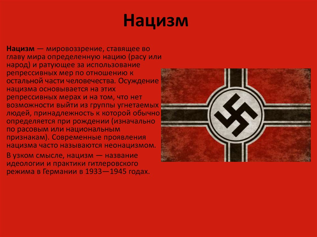 нацизм и фашизм путают