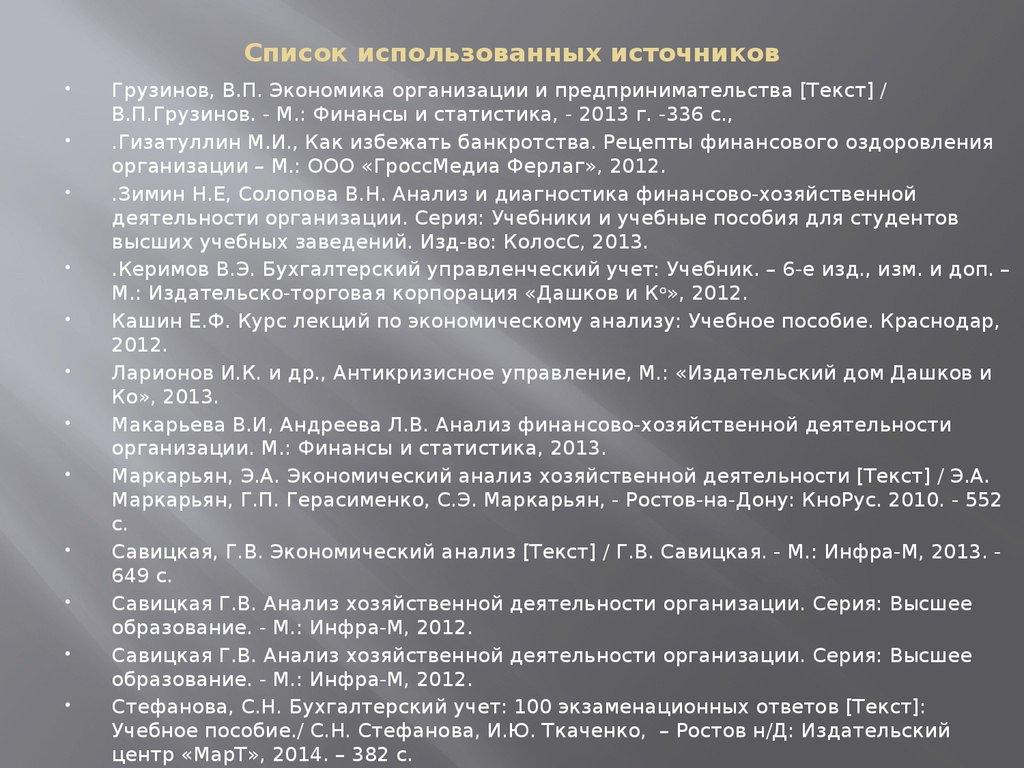Список источников банкротство организации